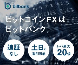 仮想通貨取引所 bitbank の画像
