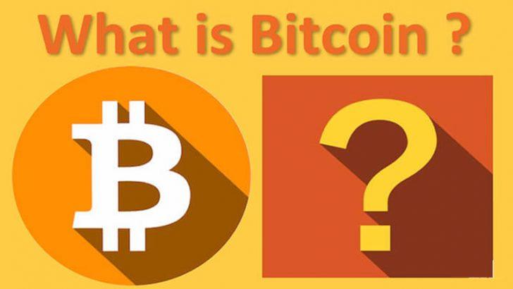 ビットコインとは何か?「わかりやすく簡単に説明」