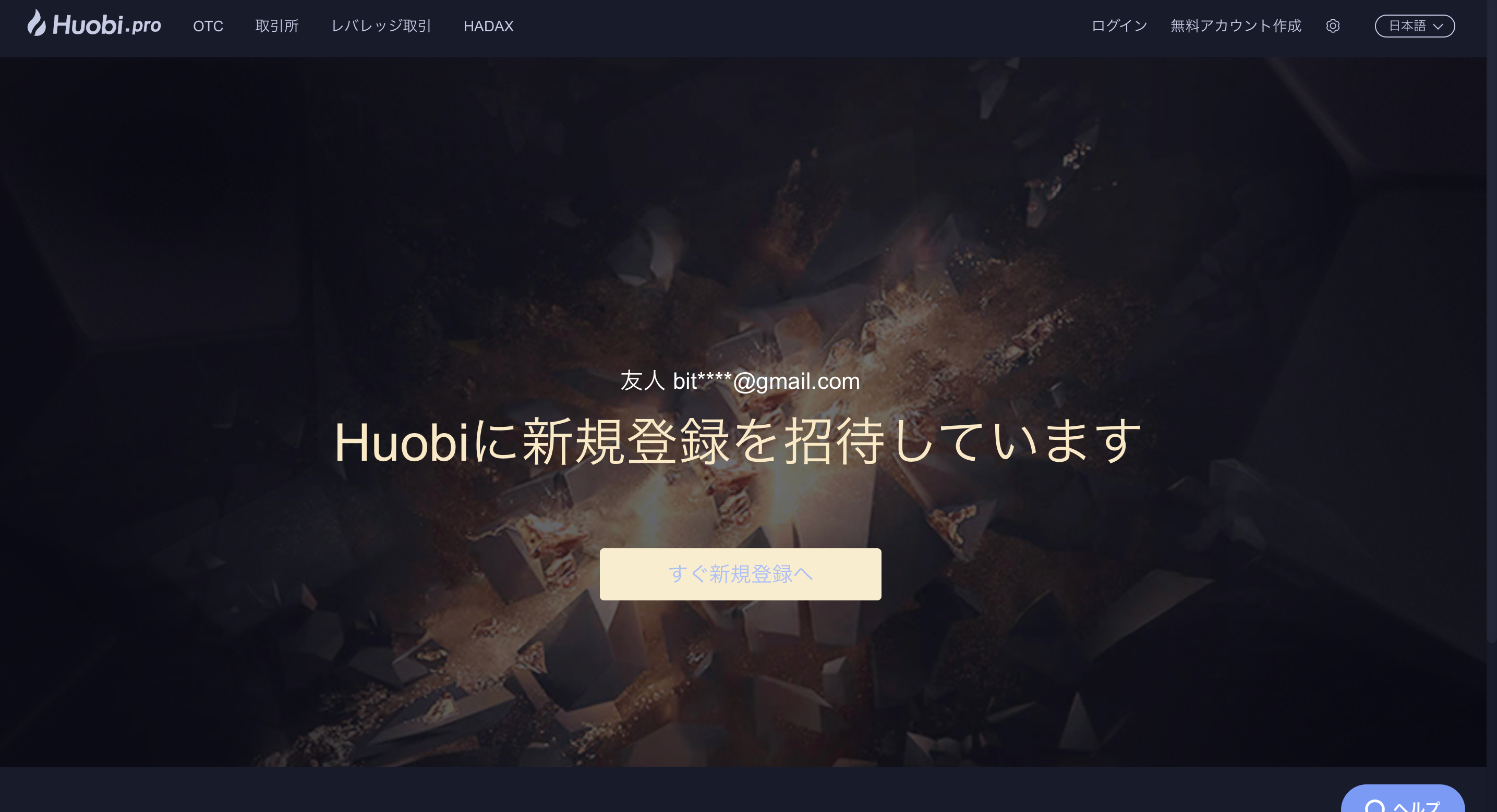 Huobi登録ページ(日本語)