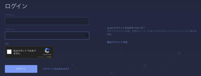 Huobiログイン画面