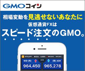 GMO FX 取引の画像