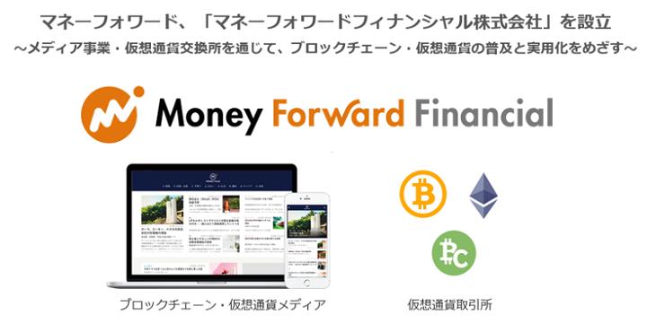 マネーフォワードフィナンシャル設立(moneyforward.comから)