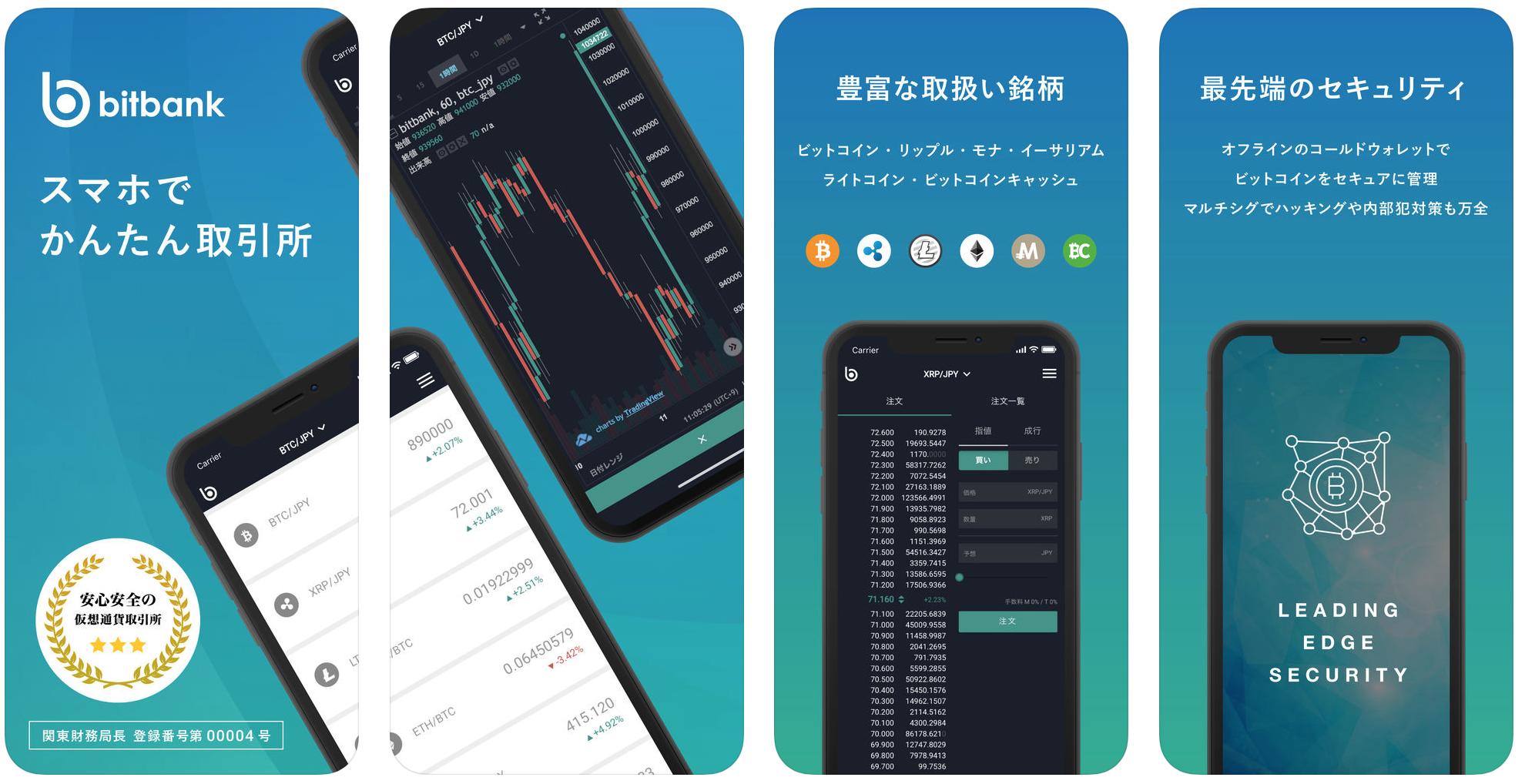 bitbankのアプリ画面