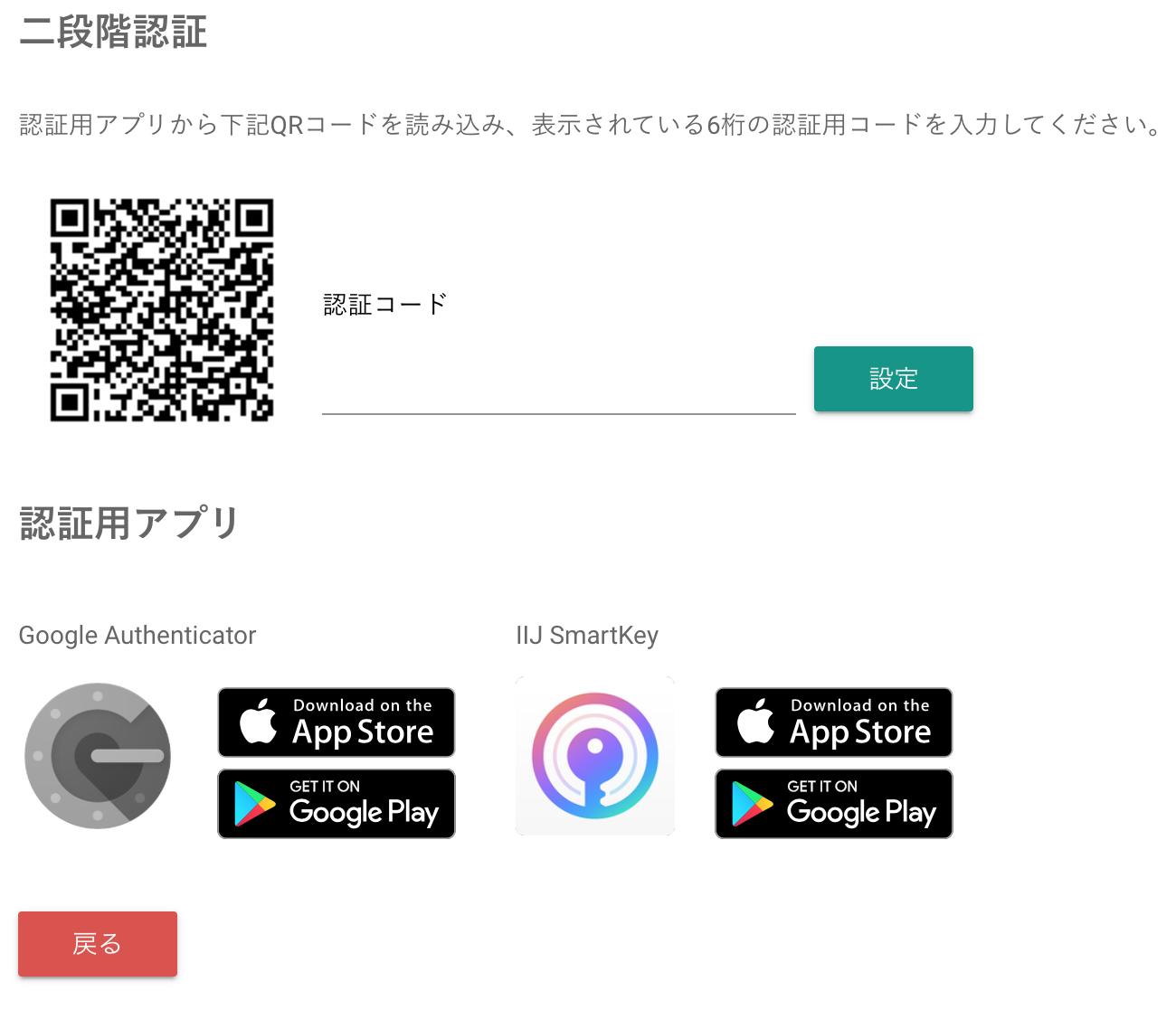 bitbankでの二段階認証の設定画面