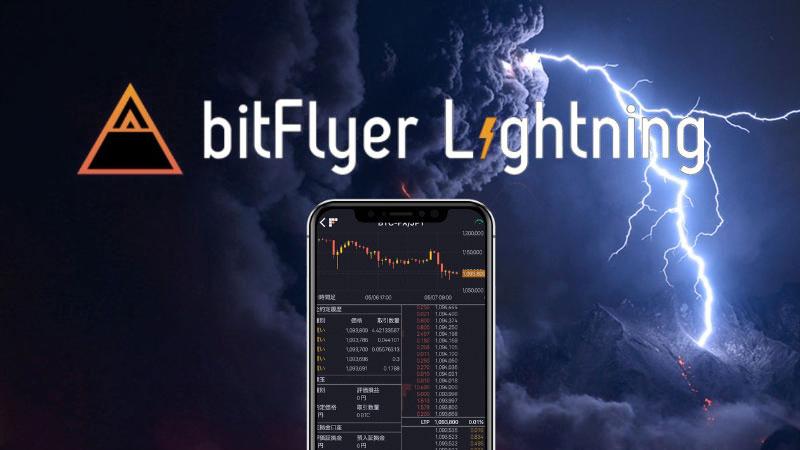 bitFlyer(ビットフライヤー)ア...