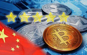 中国政府が仮想通貨を格付け|28種類のランキング結果発表
