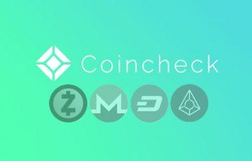 Coincheck(コインチェック)匿名通貨の取り扱い廃止を発表