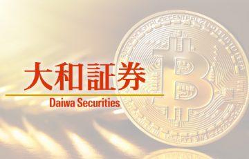 大和証券も仮想通貨事業参入か|市場の活性化に期待高まる