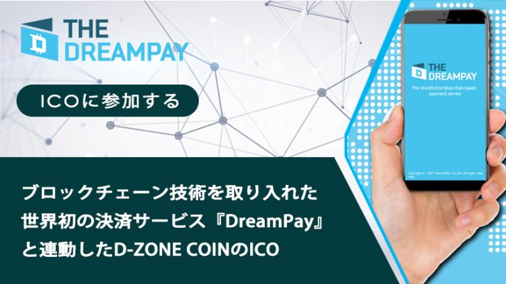 2nd Airdrop開催中!|D-ZONE COIN(DZC)を使った決済システムDream-Pay