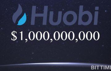 Huobiが10億ドルのブロックチェーン基金を開始