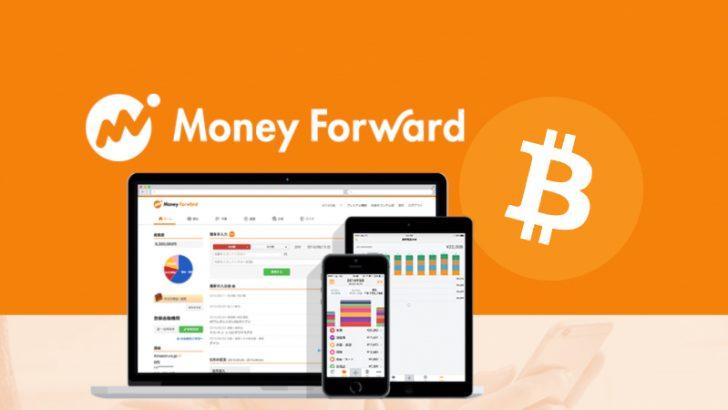 マネーフォワード(Money Forward)仮想通貨事業に参入