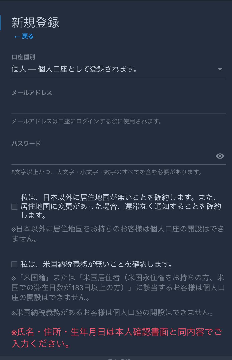 新規登録-個人情報入力画面