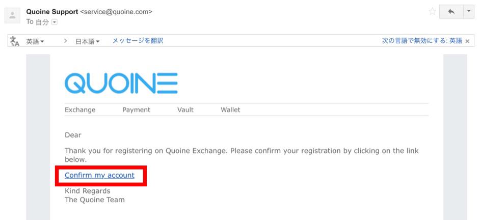 QUOINEXからの確認メール