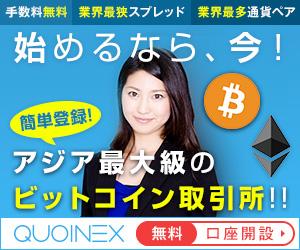 仮想通貨取引所QUOINEXの画像