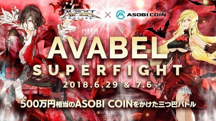 ASOBI COIN(500万円相当)が賞品のゲーム大会「AVABEL SUPER FIGHT!!」開催