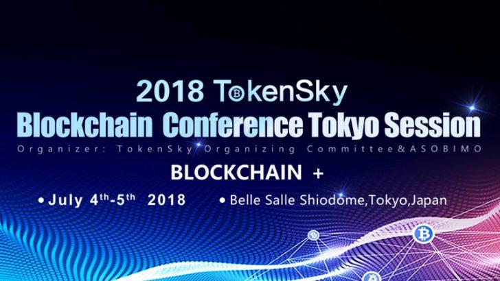 アジア最大級のトークンエコノミーとブロックチェーンのイベント「TOKENSKY TOKYO」開催