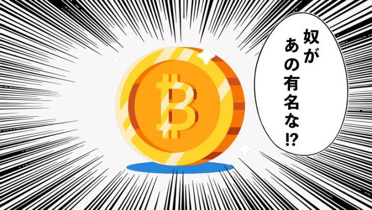 仮想通貨を楽しく学べるマンガ雑誌『週刊少年クリプト』