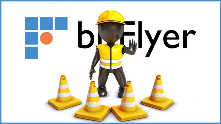 【速報】bitflyerが新規ユーザーの受け入れ停止|本人確認などの徹底を急ぐ