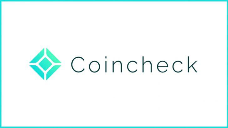 【重要】コインチェック:仮想通貨「レバレッジ取引」終了へ|期日までに決済を