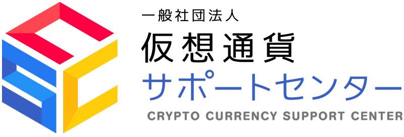 仮想通貨サポートセンター
