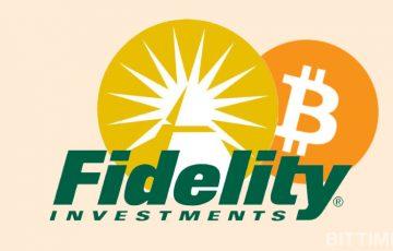 仮想通貨交換業にフィデリティ(Fidelity)参入か