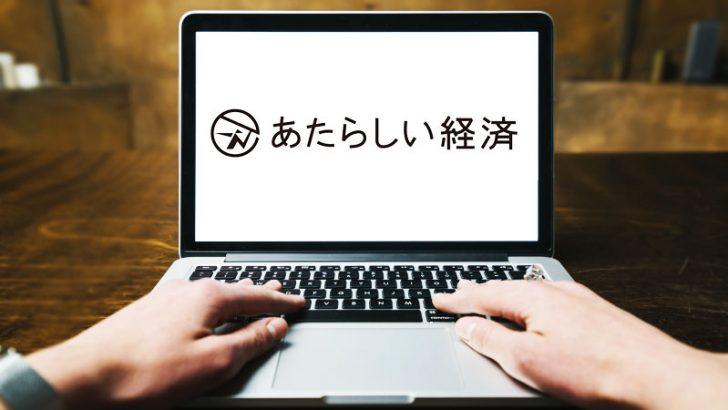 幻冬舎が仮想通貨やブロックチェーンのウェブメディア「あたらしい経済」を創刊|独自トークンも発行予定