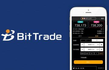 仮想通貨取引所ビットトレード:スマートフォン用アプリをリリース