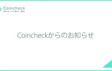 注意:Coincheckを装った不審な電話が相次ぐ|報告された事例と注意点
