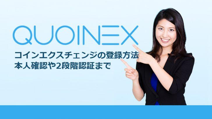 QUOINEX(コインエクスチェンジ)の登録方法|本人確認や2段階認証まで