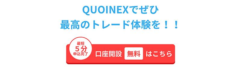 QUOINEXの口座開設トップページ