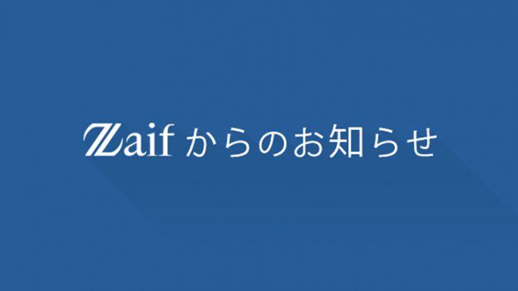 Zaif:仮想通貨3銘柄の「取り扱い終了」を発表