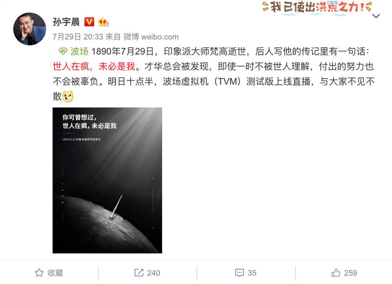 Justin-Sun-Weibo