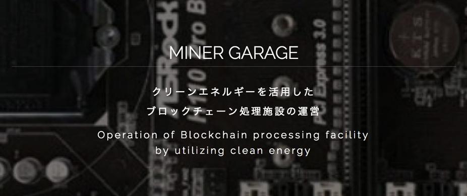 マイナーガレージ社の画像
