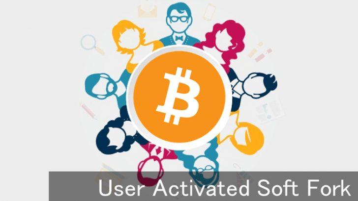 UASFユーザー・アクティベイテッド・ソフトフォークとは?
