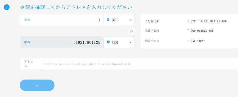 仮想通貨取引所changehero:取引画面