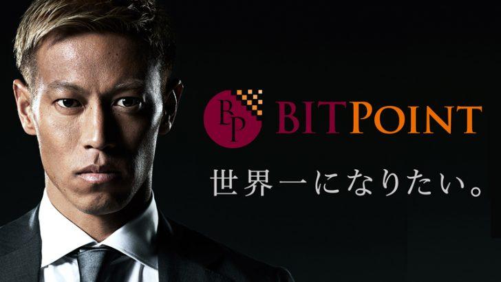 サッカー選手の「本田圭佑」仮想通貨交換所BITPointのイメージキャラクターに