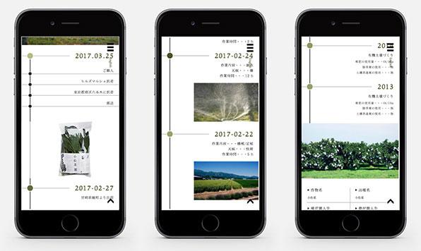 スマートフォンで確認できる生産プロセスの画面イメージ(画像:ISID)