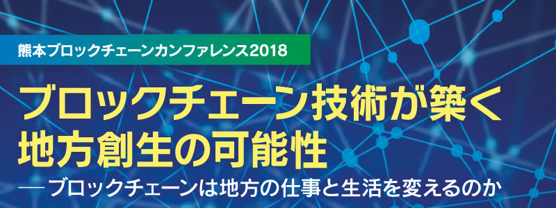 kumamoto-blockchain