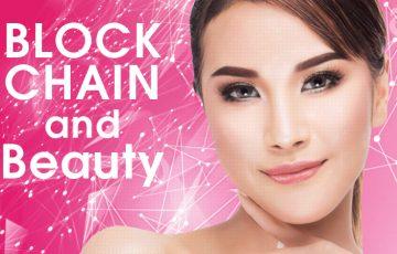 美容業界は「ブロックチェーン」を活用して安心安全な環境とサービスへ:Beautyまとめ