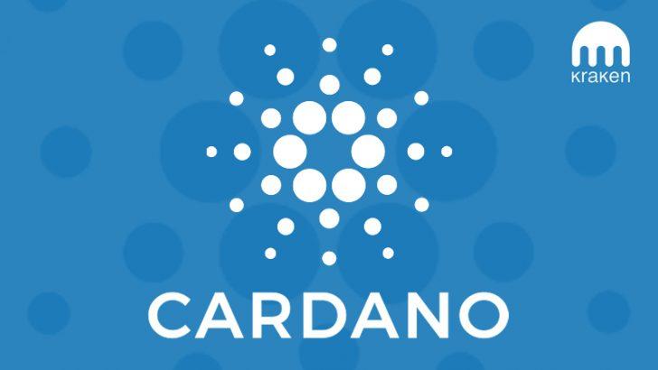 CARDANO(ADA):仮想通貨取引所「Kraken」で取扱い開始 ー Quantum(QTUM)も