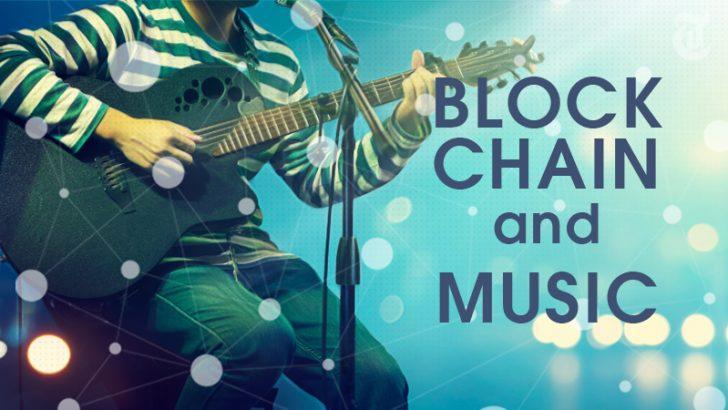 音楽業界とブロックチェーン:流通や販売・著作権の管理など産業を透明化 ー MUSICまとめ