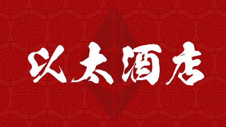 仮想通貨禁止の中国で「イーサリアムが使えるホテル」がオープン ー 以太酒店(ETH HOTEL)