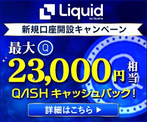 仮想通貨取引所 Liquid の画像