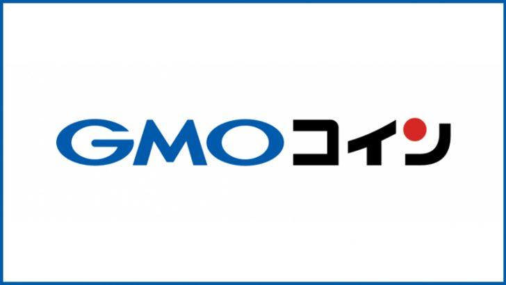 【重要】GMOコイン:レバレッジ取引の最大倍率「4倍」に変更へ|価格変動の可能性も