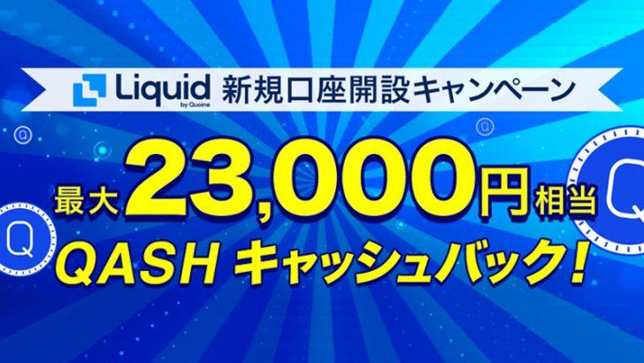 最大「23,000円」相当QASH(キャッシュ)バック!仮想通貨取引所「Liquid」新規口座開設キャンペーン