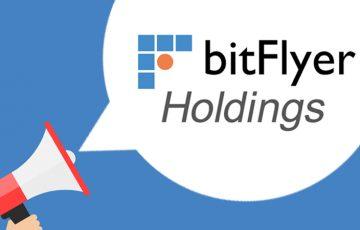ビットフライヤーが「bitFlyer Holdings」を設立|株式移転で完全子会社化