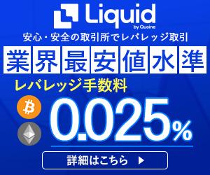 仮想通貨取引所Liquidの画像