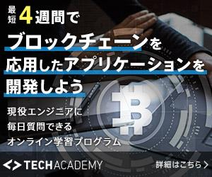 Blockchain学習の画像