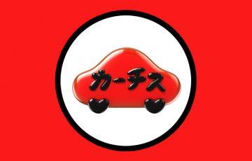 中古車販売店カーチス「仮想通貨決済」を試験導入|ビットポイントと提携