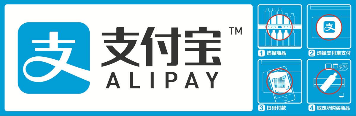 対象の自動販売機では、決済手順を中国語で表記(画像:itoen.co.jp)